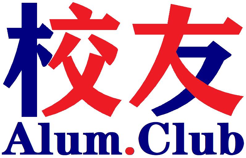 交大校友AlumClub